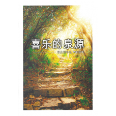 Steps to Christ Chinese
