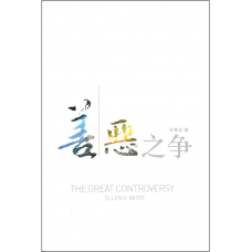 The Great Controversy - Chinese (Mandarin)