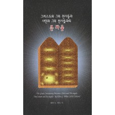 The Great Controversy (Korean)