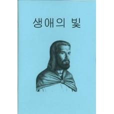 Steps To Christ Korean